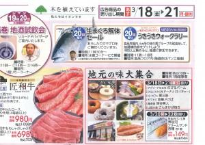 20160318-22イオン広告