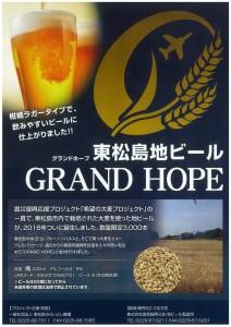 地ビールポスター
